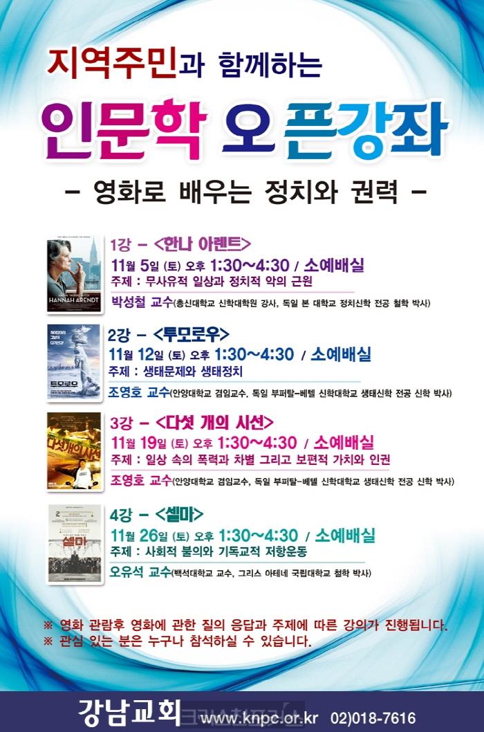 강남교회, 특별한 인문학 강좌 열어 화제