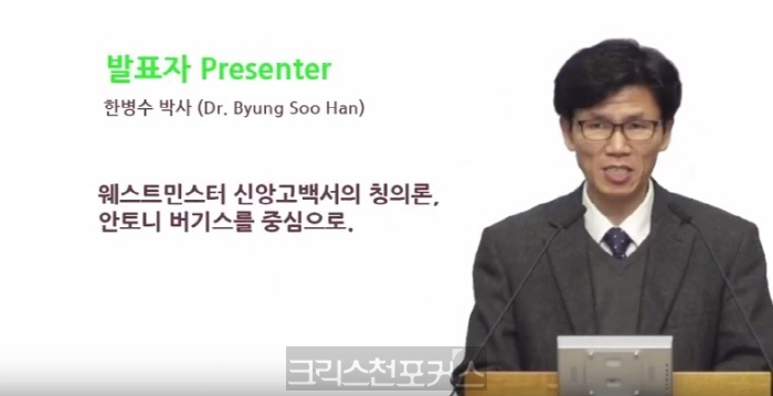 열린교회개혁주의목회자세미나(한병수박사강의)