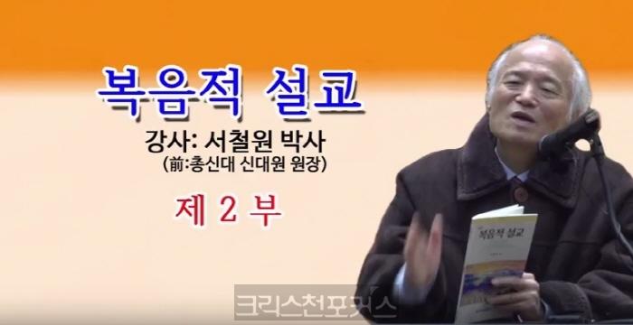서광주노회목회자세미나,서철원박사복음적설교(2)