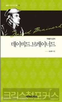선교사평전/ 데이비드 브레이너드(1)