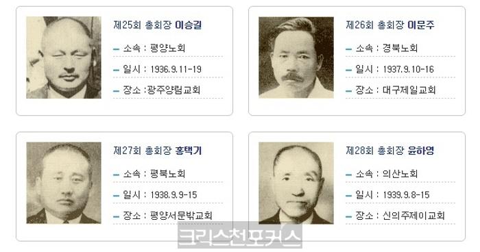 논평/ i장로신문축하연,언론본질 훼손우려 제기돼