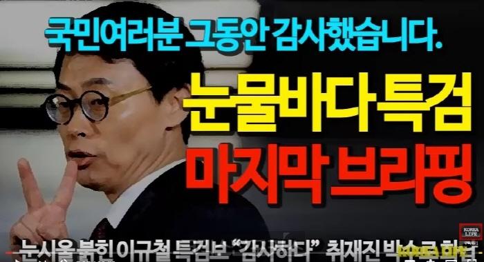 특검의열린언론관&총회교권주의자의언론침해행위