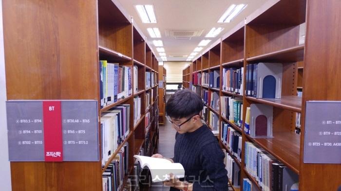 총신대학교, 제49회 한국도서관상 수상 쾌거 일궈