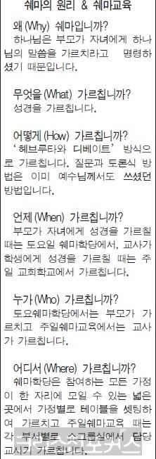 왜 쉐마교육이  한국교회의  대안인가? ①
