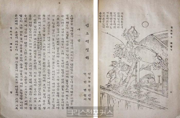 특별기고/존번연 천로역정(天路歷程)과게일선교사