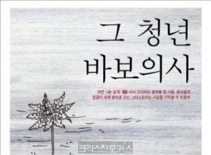 서평/ 그 청년 바보의사(안수현,아름다운사람들)