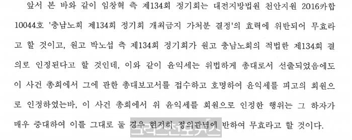 분석/ 총회재판국장 지위에 대한 법원판결의진실을 밝힌다