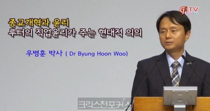[크포TV] 우병훈 박사, 종교개혁과 윤리