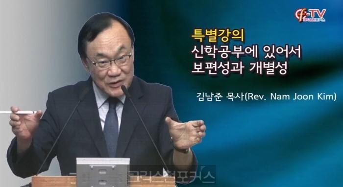 [크포TV]김남준목사,개혁주의목회세미나 특별강의
