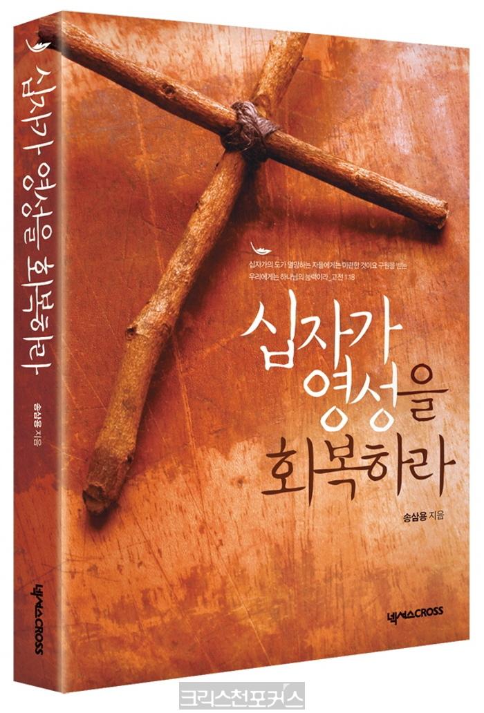 [크포TV] 송삼용 목사, 개혁주의 영성과 십자가