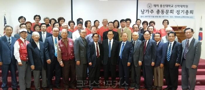 총신대 신대원 남가주 총동문회 회장 표세홍 목사 선출
