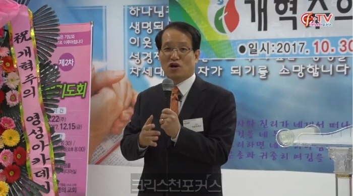 [크포TV]박윤성목사,요한계시록어떻게가르칠까2