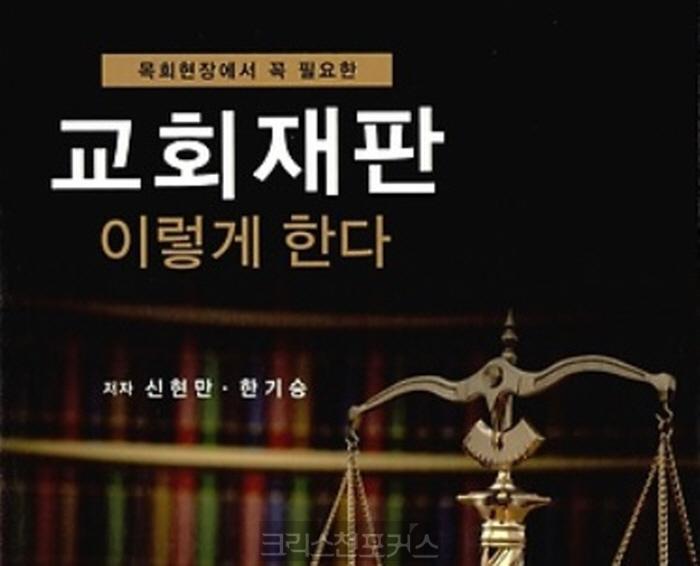 [교회법상식] 합동 제102회 총회 왜 이러십니까