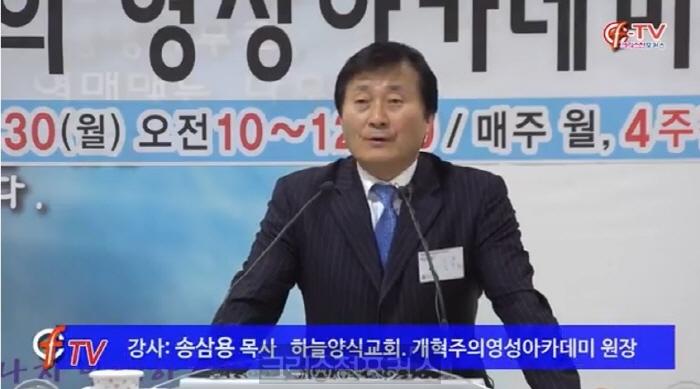 [크포TV] 송삼용 목사, 영성 베이직