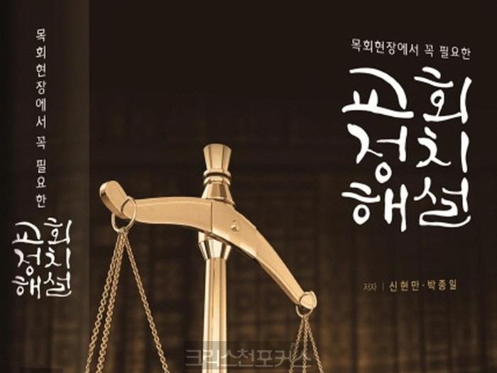 [교회법상식] 회장의 비상정회 선언권과 속회선언권