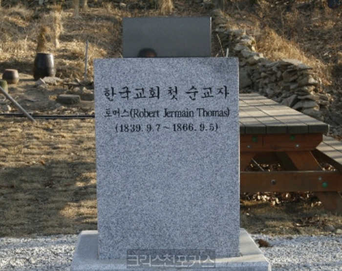 서요한 교수 순교자 로버트 J.토마스 목사의 역사적 의의②
