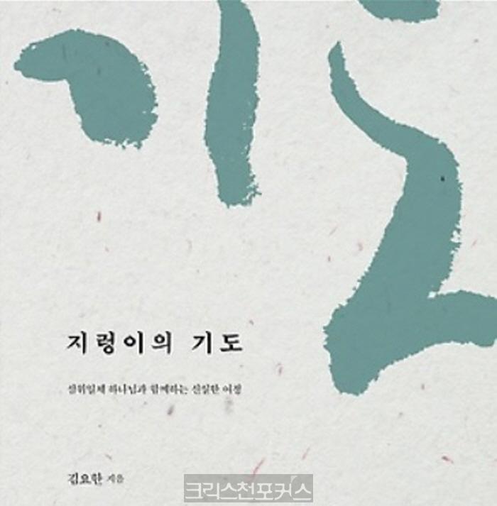 [이창모평론] 김요한의 지렁이 기도, 위험수위 넘었다①