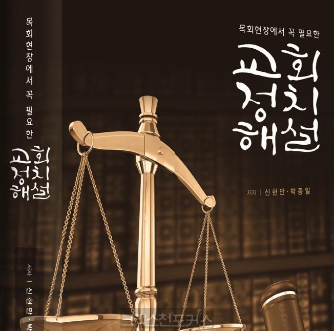 [교회법상식] 장로회 정치 체제는 대의 민주 정치