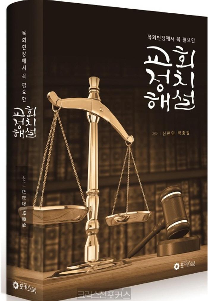 [교회법상식] 재판으로 원로 목사 해지 절대 불가