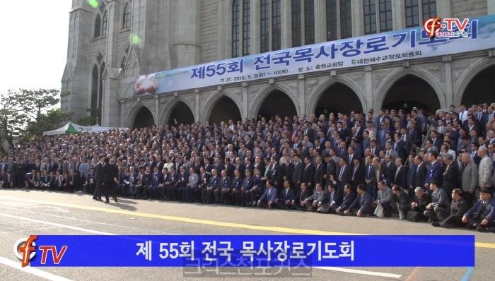 [목장기도7] 크포TV, 목사·장로 3천여명 모여 뜨겁게 기도해