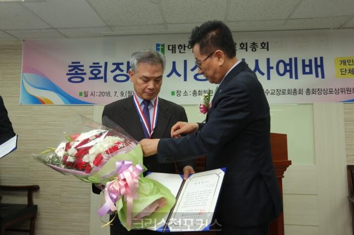 [포토] 제1회 총회장상 수상자들(2), 이영빈 목사