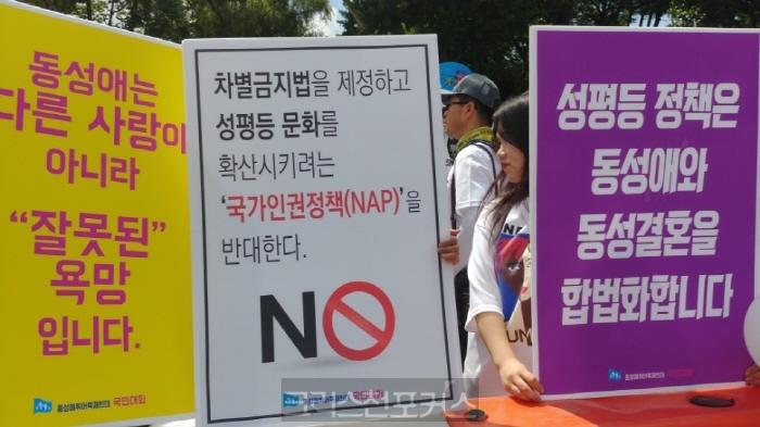 [크포TV] 퀴어축제반대 국민대회, 동성애 반대 목소리 높여
