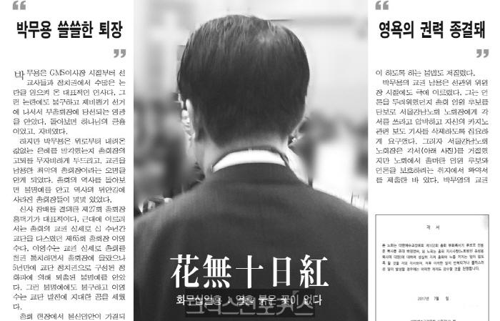 [논평] 박무용의 소송비 지원 더 이상 안된다