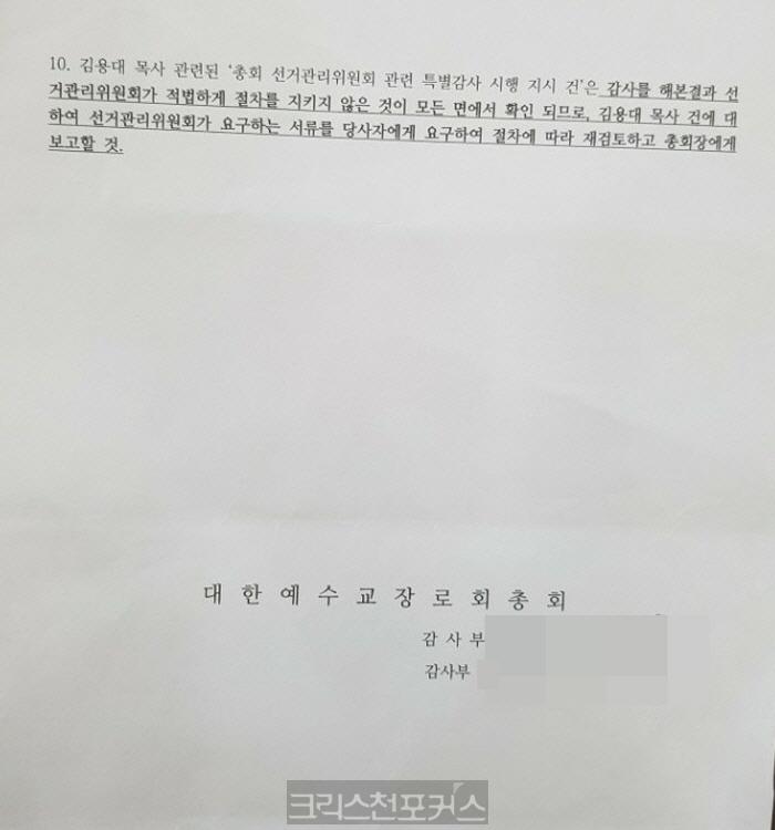 [논평] 선관위, 무소불위 무법 무원칙 극에 달해