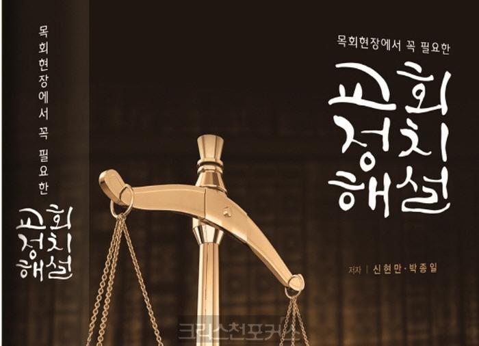 """총회 재판과 관련된 """"환송""""과 """"환부""""의 의미"""