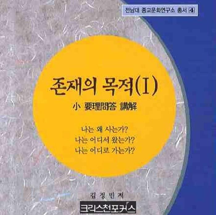 [김정민특강] 기독교 근본 진리, 소요리문답 강해(6)