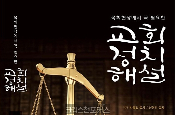 [교회법상식] 총회가 목사 정회원권 박탈 결의 언어도단