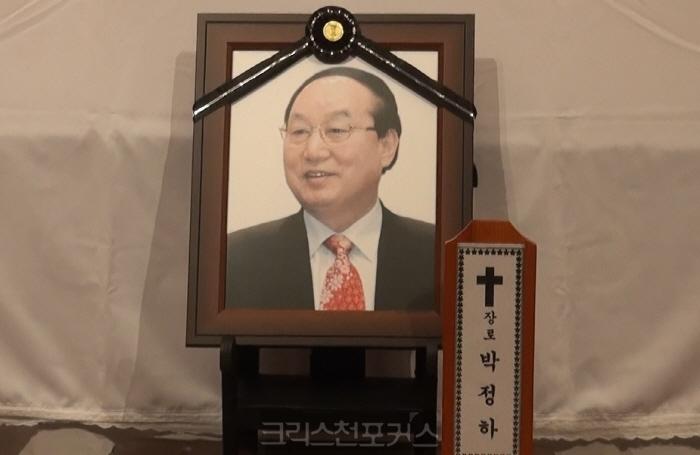 [크포TV] 증경부총회장 故박정하 장로 천국환송예배