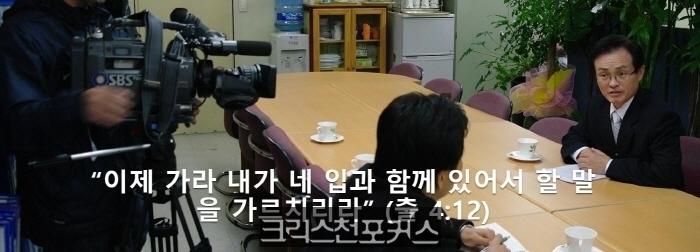 [논평] SBS 방송, 특정 종교를 대변하는 것인가?