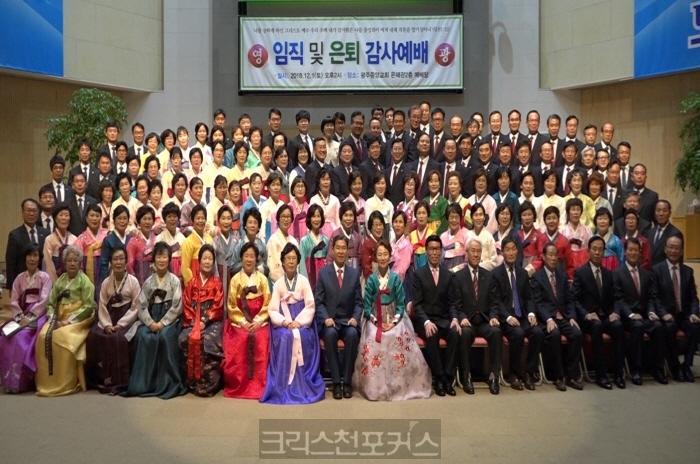 [크포TV] 광주중앙교회, 한국교회 진리 지킨다