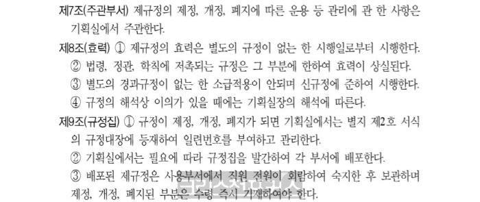 총신대 총장직무대행·신대원장·교무처장 고발돼