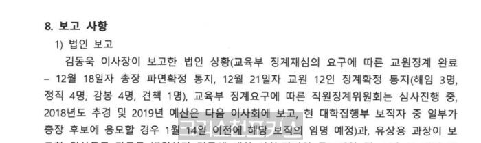 총신대 법인이사회, 총장·교수7인 징계의결서 송부