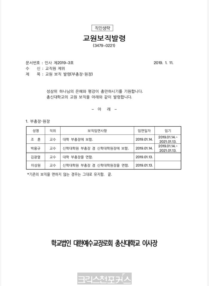 [속보] 총신대 김광열 총장직무대행 사표 제출