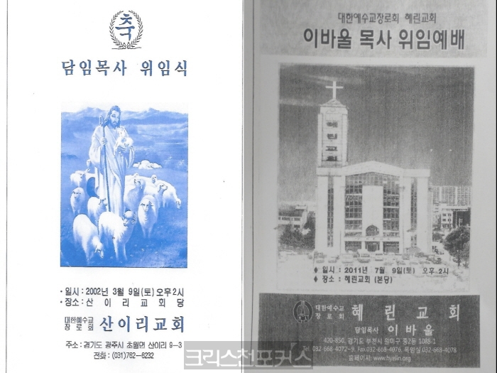 [특별기고] 산이리·혜린교회, 그리고 중부노회 사태의 진실(2)