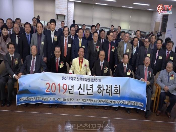 [CFC TV] 총신대 신대원 총동창회, 1억원 장학금 쾌척