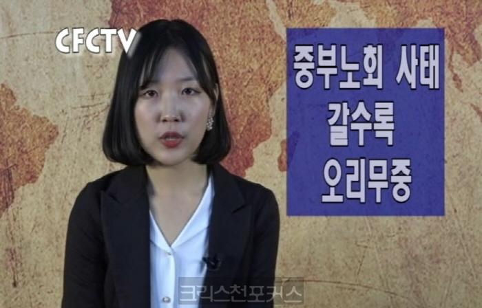 [CFC TV] 주간뉴스 2019년 2월 8일