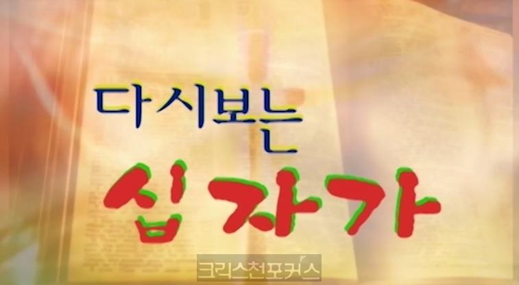 [CFC TV] 다시 보는 십자가(1부)