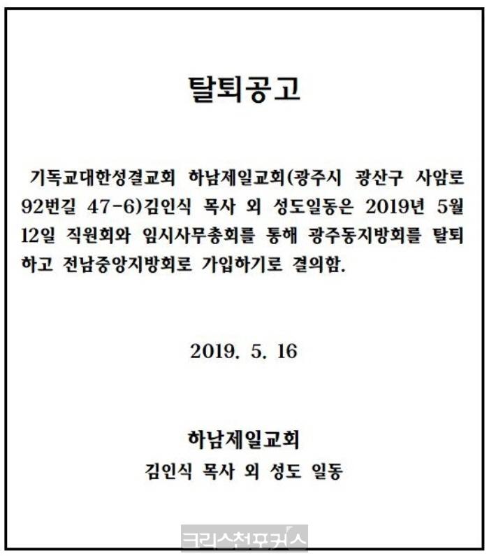 [광고] 기성 하남제일교회 탈퇴공고