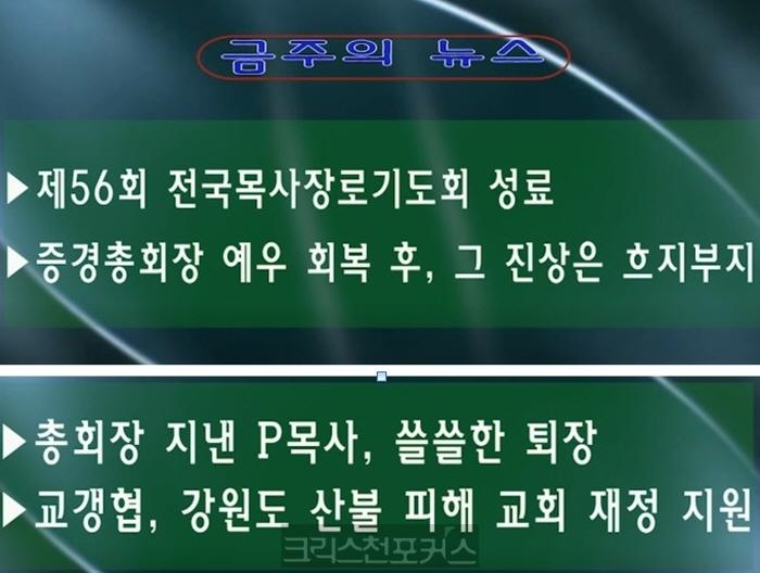 [CFC TV] 주간뉴스 5월 18일