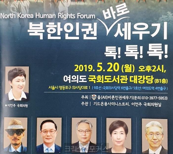 북한인권 바로 세우기 포럼 열려