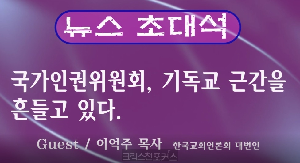 [CFC TV] 주간뉴스 5월 29일