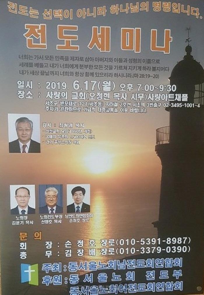 동서울노회 전도 세미나 개최(강사, 최광염 목사)
