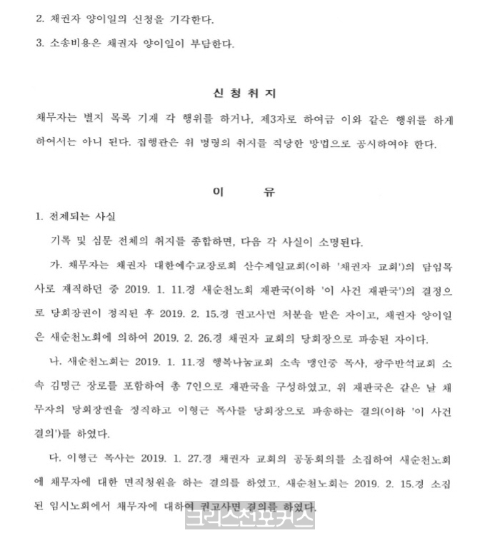 """법원,""""새순천노회 불법"""" 지적하며 가처분 기각 결정"""