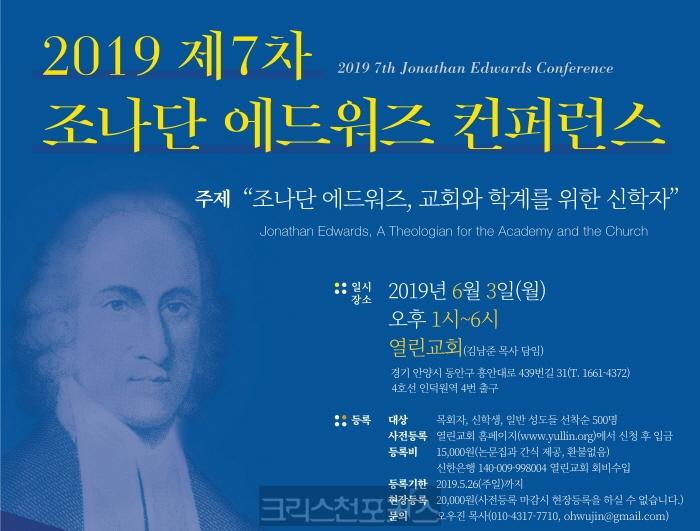 """열린교회, """"조나단 에드워즈 컨퍼런스"""" 개최"""