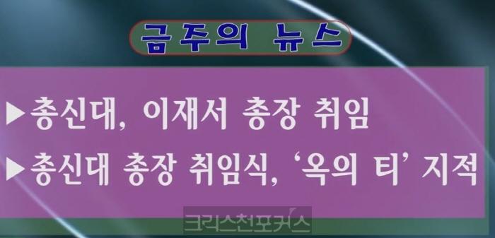 [CFC TV] 주간뉴스 6월 5일