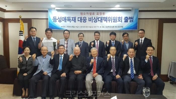 동성애 독재 대응 비상대책위원회 출범